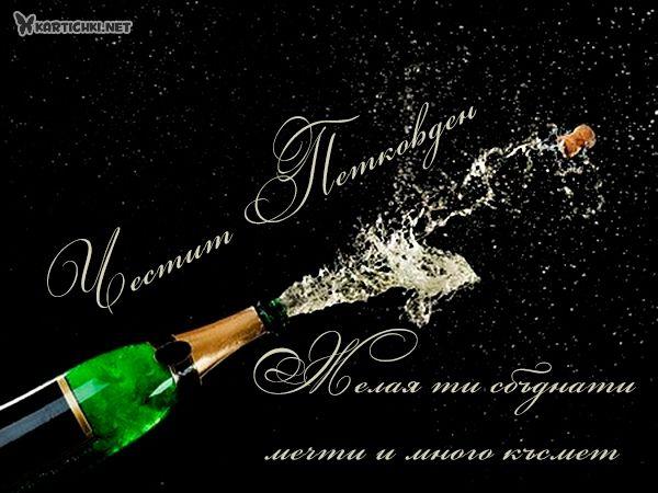 Честит Петковден. Желая ти сбъднати мечти и много късмет