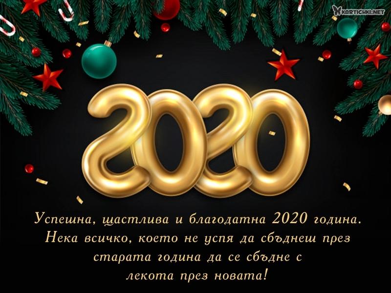 Пожелания за успешна 2020 година