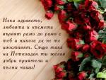 Картичка с рози и пожелания за Петковден
