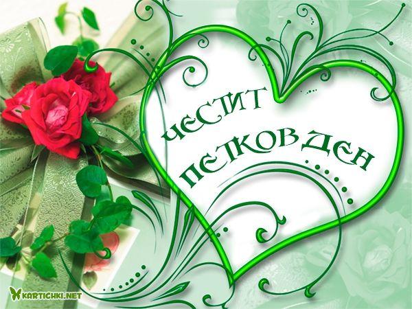 Картичка за Петковден с рози