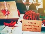 Любовна картичка за Димитровден