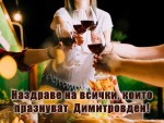 Наздраве по случай Димитровден