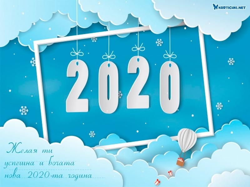 Желая ти успешна и богата нова 2020-та година