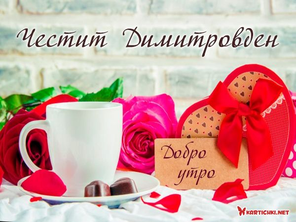 Картичка за Димитровден за добро утро