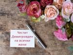 Картичка с рози за Димитровден за жени