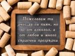 Сърдечно пожелание за Димитровден