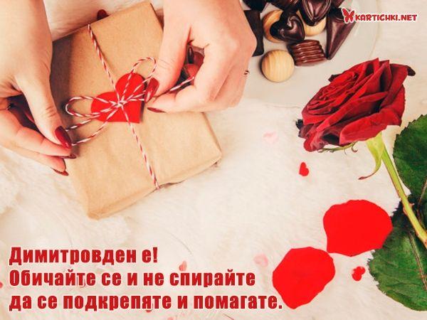 Послание за Димитровден