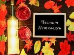 Честит Петковден