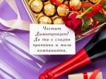 Сладки пожелания за Димитровден