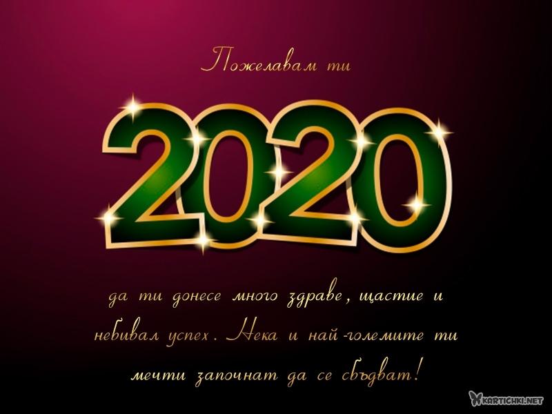 Пожелания за 2020 година и много здраве