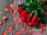 Картичка с рози и сърца за Димитровден за жена