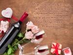 Красиво любовно пожелание за Димитровден