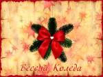 Красива картичка за Коледа