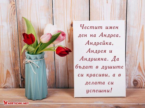 Пожелания за Андреевден за жени