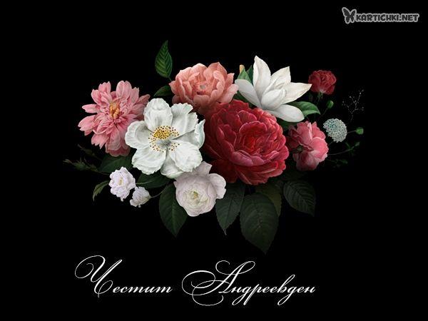 Картичка за Андреевден с цветя