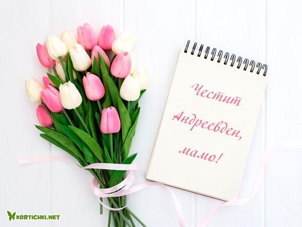 Картичка за Андреевден за майка