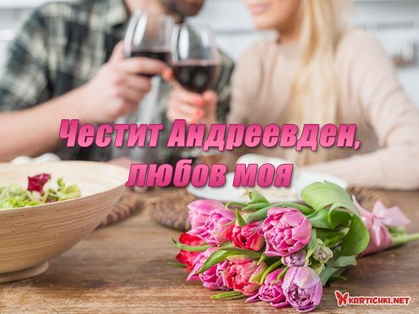 Любовна картичка за Андреевден
