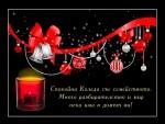 Коледни пожелания за семейство