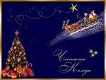 Картичка с дядо Коледа и коледна елха