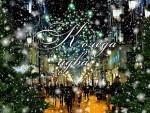 Картичка за наближаващата Коледа