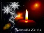 Коледна картичка със свещ