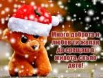 Коледни пожелания за деца