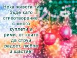 Коледен стих