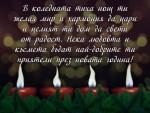 Дълго пожелание за Коледа и Нова година