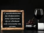 Картичка с пожелания за Андреевден