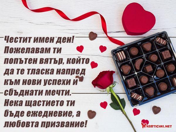 Картичка за имен ден Андреевден с пожелание