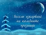 Коледна зимна картичка