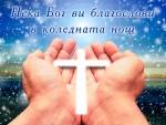 Коледна картичка благословия
