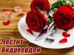 Картичка за Андреевден с рози