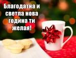 Коледно пожелание за светла нова година
