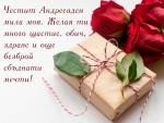 Пожелания за Андреевден за жена