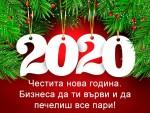 Бизнес картичка за нова година 2020