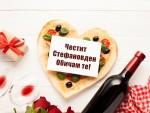 Любовна картичка за Стефановден