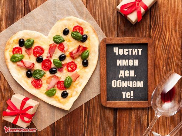 Картичка за Стефановден за влюбени
