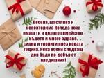 Картичка за Коледа с пожелания