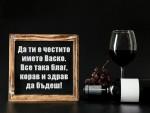 Пожелания за Васко и Васильовден