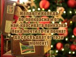 Дълги пожелания за Коледа