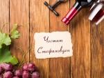 Картичка за Стефановден с вино