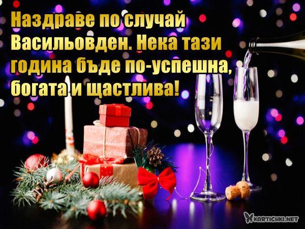 Пожелания за Васильовден за по-добра година