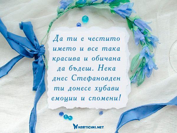Картичка за Стефановден за жена