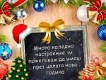 Коледна картичка с красиво пожелание
