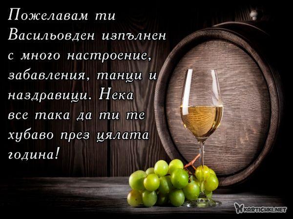 Оригинално пожелание за Васильовден