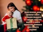 Коледно пожелание за деца