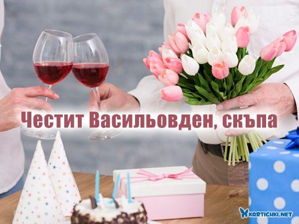 Картичка за Васильовден за жена с букет цветя