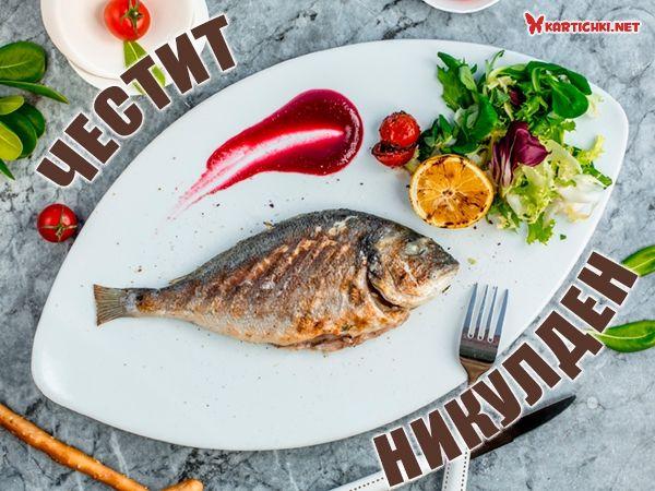 Картичка за Никулден с риба