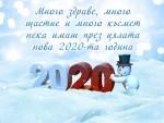 Картичка за нова година 2020 с пожелания